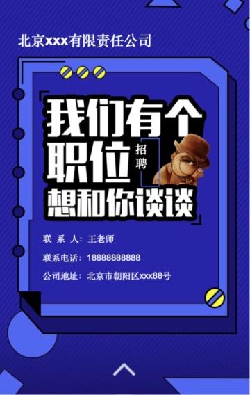 蓝色简约扁平风企业招聘宣传h5互联网