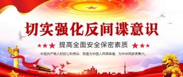 红色简约风国家安防教育日公众号首图