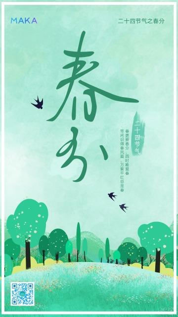 唯美手绘风二十四节气春分创意海报