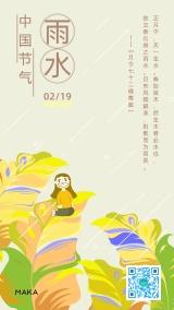 【清新插画可替换】节气淡雅文艺心情日签打卡宣传海报