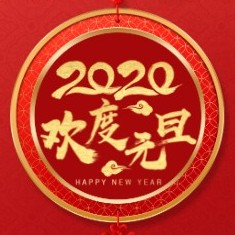 广东电白建设集团祝您2020新年快乐!