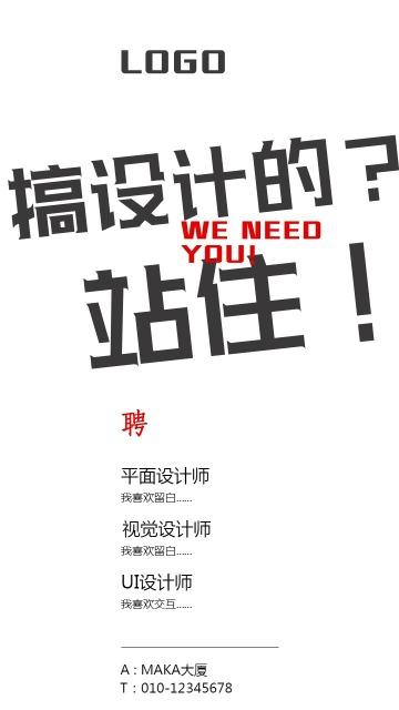 黑红留白设计招聘海报