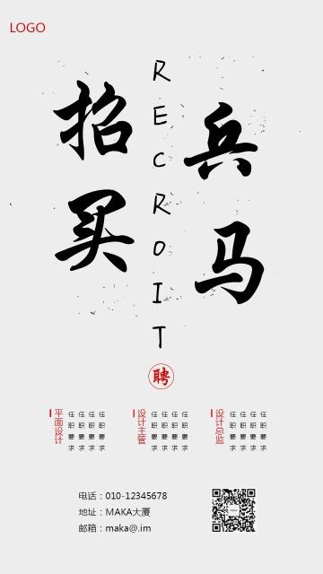 中国风喷墨招聘海报