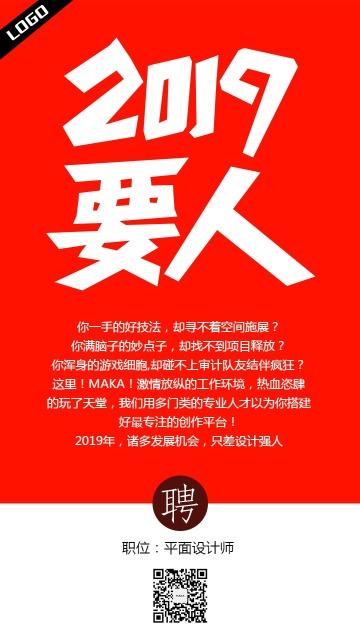 时尚红色招聘海报