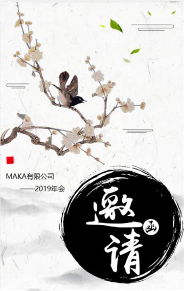 中国水墨风年会邀请函
