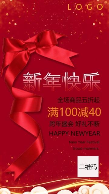 恭贺新年促销拜年红色宣传海报