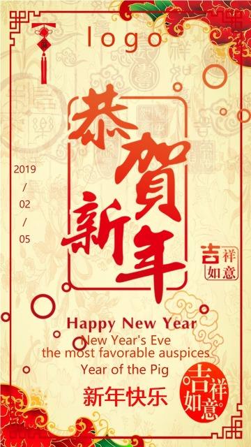 恭贺新年拜年宣传贺卡海报