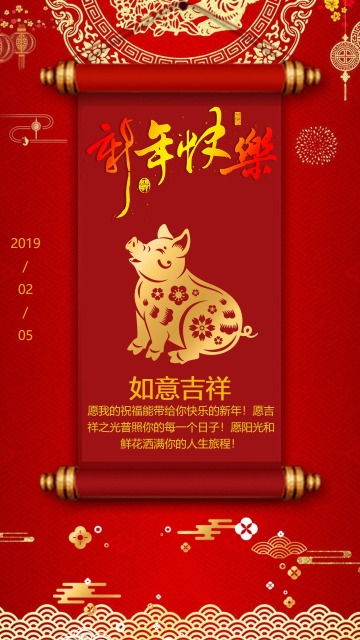 新年快乐拜年红色宣传海报