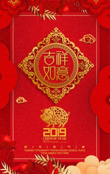 2019猪年红色中国风吉祥如意公司企业通用