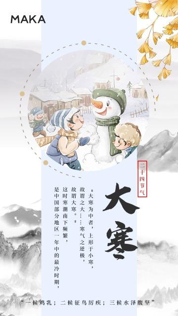 大寒二十四节气海报中国风海报