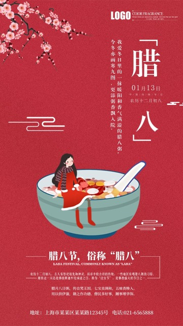 红色简约腊八节海报公司企业通用模板