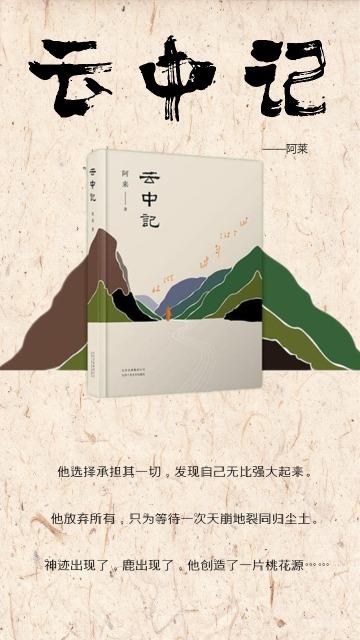 宣纸古典中国风典雅新书海报