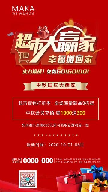 红色简约大气中秋国庆超市卖场活动宣传手机海报