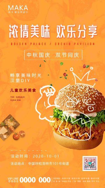 黄色简约风中秋国庆餐饮促销宣传手机海报