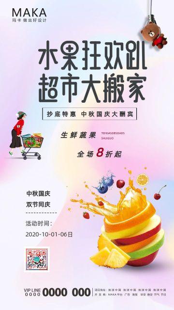 简约大气中秋国庆超市水果活动宣传手机海报