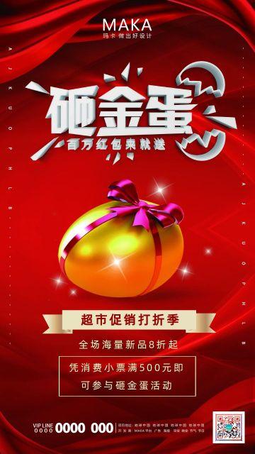 红色简约大气中秋国庆超市卖场砸金蛋活动宣传手机海报