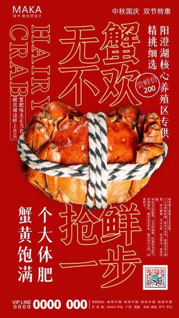 红色简约国潮风中秋国庆餐饮促销宣传手机海报