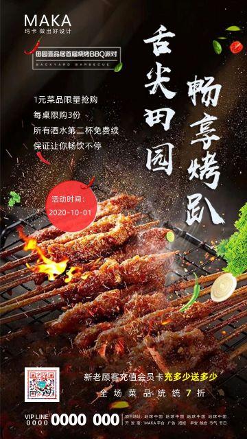 黑色简约大气风中秋国庆餐饮促销宣传手机海报