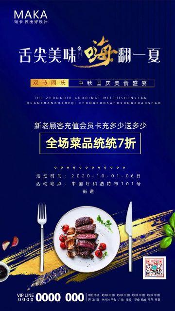 蓝色简约高端风中秋国庆餐饮促销宣传手机海报