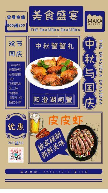 复古大字报中秋国庆餐饮促销宣传手机海报