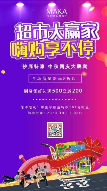 彩色简约大气中秋国庆超市卖场活动宣传手机海报