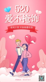 520爱不掩饰粉色浪漫卡通情人节心情日签
