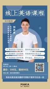 扁平简约名师讲堂直播公开课课程促销宣传手机海报