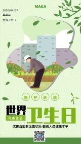 卡通世界卫生日知识科普主题海报模板