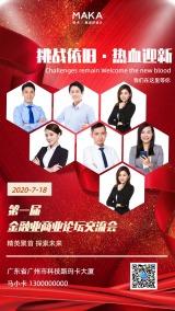 时尚炫酷大咖对话直播课程活动课程金融商业论坛交流会海报