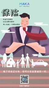 卡通手绘保险产品推广漫画海报