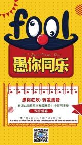 时尚炫酷愚人节促销活动日签海报
