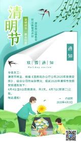 清新文艺清明放假通知通知海报