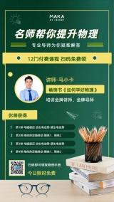 简约名师讲堂物理直播公开课课程促销宣传手机海报
