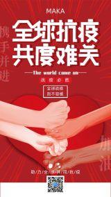 扁平简约全球共同抗疫宣传公益海报
