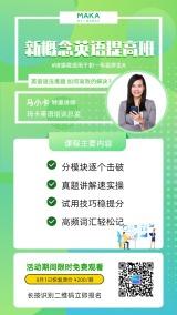 时尚炫酷名师讲堂直播公开课英语直播课程促销宣传手机海报