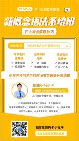 时尚炫酷名师讲堂英语直播公开课课程促销宣传手机海报
