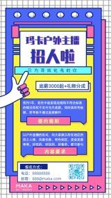 时尚炫酷主播招聘博主招募手机海报