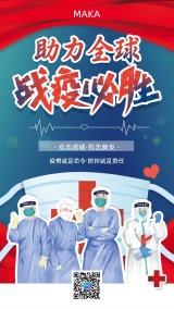 炫酷全球共同抗疫宣传公益海报