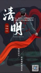 时尚炫酷清明节日日签海报