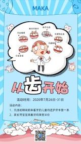 卡通口腔儿童牙科诊所宣传通用个人企业宣传海报