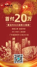 红色大气喜庆房地产低首付抢购活动地产家居行业促销活动海报