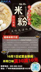 简约精美餐饮促销活动菜品宣传米粉美食手机海报