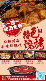 餐饮行业烧烤店特色小吃促销宣传海报