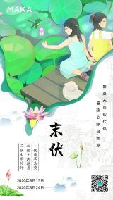 绿色简约二十四节气三伏天末伏节气宣传海报
