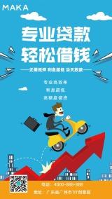 蓝色扁平简约金融理财贷款轻松贷款促销宣传海报