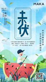 蓝色西瓜简约二十四节气三伏天节末伏气宣传海报