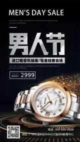 酷炫男人节腕表电商促销宣传推广手机海报