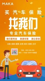 黄色扁平简约汽车保险行业推广促销宣传海报