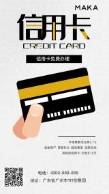 简约黄黑色信用卡办理金融宣传手机海报模版