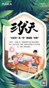 绿色卡通二十四节气三伏天节气宣传海报